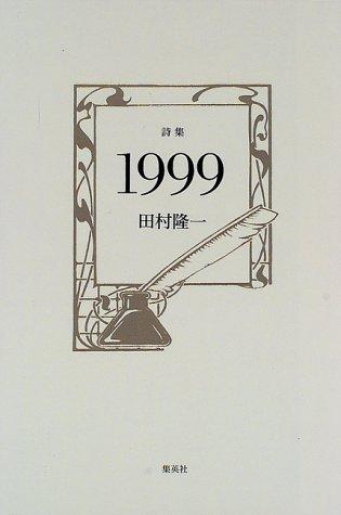 詩集 1999