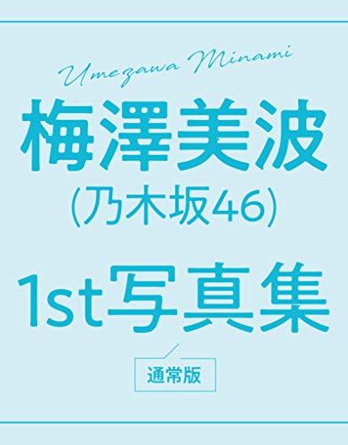 乃木坂46 梅澤美波1st写真集 夢の近く