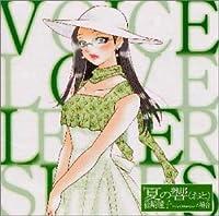 ヴォイス・ラヴ・レター・シリーズ 第三話「夏の響(おと)」 ~篠崎瞳子の場合