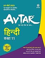 Avtar Hindi class 11 (NCERT Based) for 2021 Exam