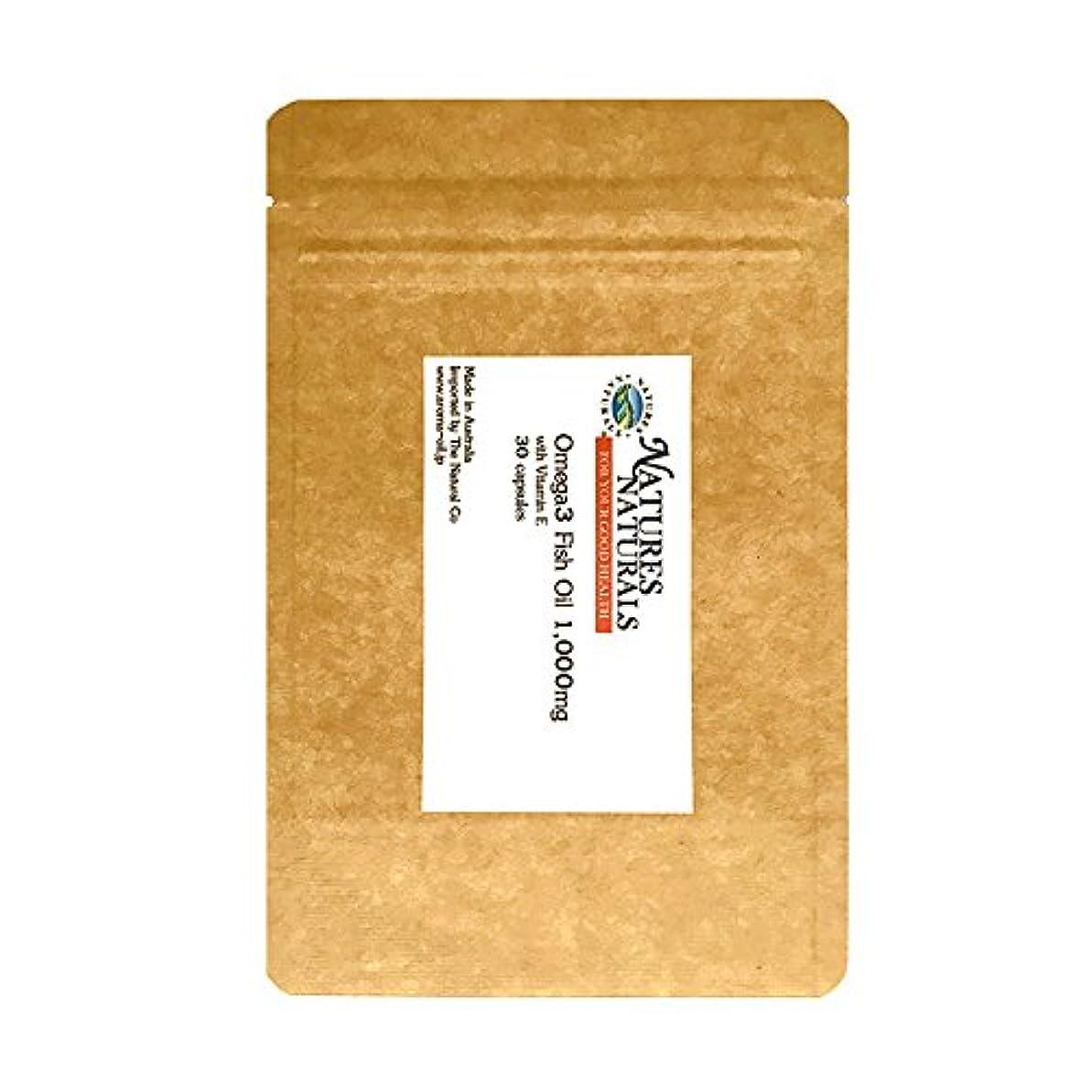 橋脚代理人カフェオメガ3 ビタミンE配合/DHA EPA 1,000mg オーストラリア産サプリメント/30錠 約1ヶ月分