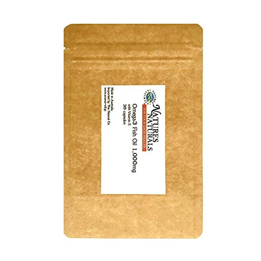 チューインガムシードリサイクルするオメガ3 ビタミンE配合/DHA EPA 1,000mg オーストラリア産サプリメント/30錠 約1ヶ月分