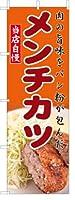 のぼり旗 のぼり 【 メンチカツ 洋食 ランチ 】[フルカラー] サイズ60×180cm