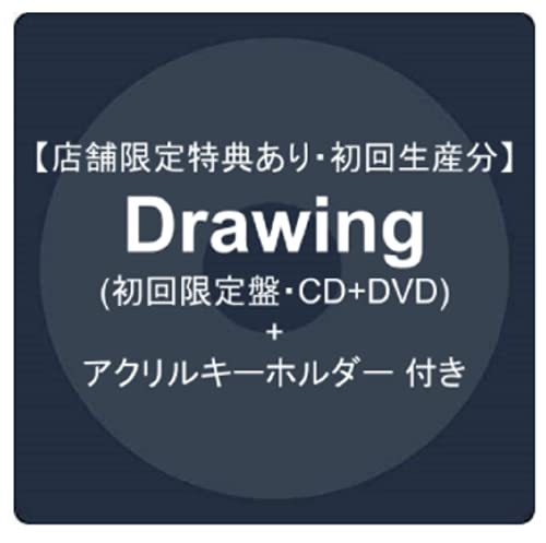 【店舗限定特典あり・初回生産分】Drawing (初回限定盤・CD+DVD) + アクリルキーホルダー 付き