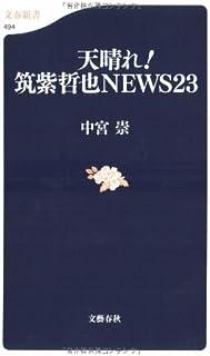 天晴れ!筑紫哲也NEWS23  文春新書 (494)