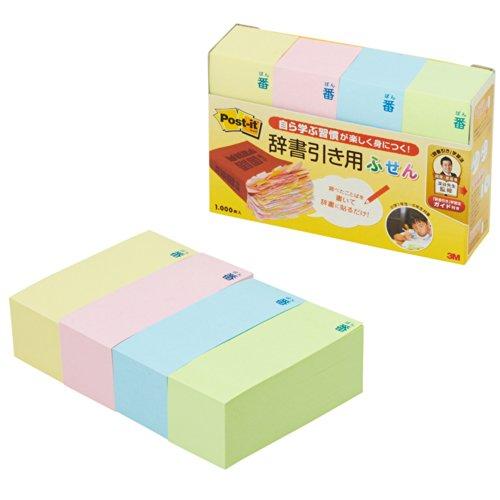スリーエムジャパン ポストイット 辞書引き用ふせん JBF-1000 1パック 1000枚:4色×250枚