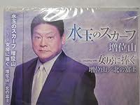 水玉のスカーフ