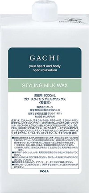 一口小包インチポーラ POLA ガチ GACHI スタイリングミルクワックス 整髪料 詰め替え 1L
