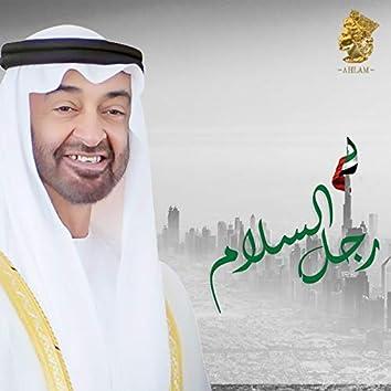 Rajol Al Salam