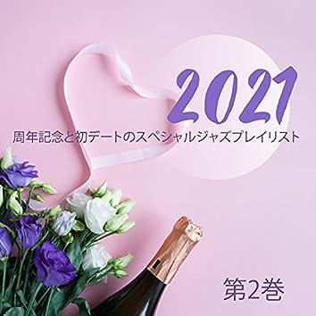 2021周年記念と初デートのスペシャルジャズプレイリスト:第2巻,キャンドルライト付きの柔らかく官能的なビンテージスタイルのディナー