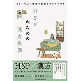 ひといちばい敏感で繊細なあなたを守る HSPのための漢方生活 (Parade Books)