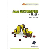 Java object-oriented programming ( 2nd edition ) Higher Java curriculum textbook series(Chinese Edition)