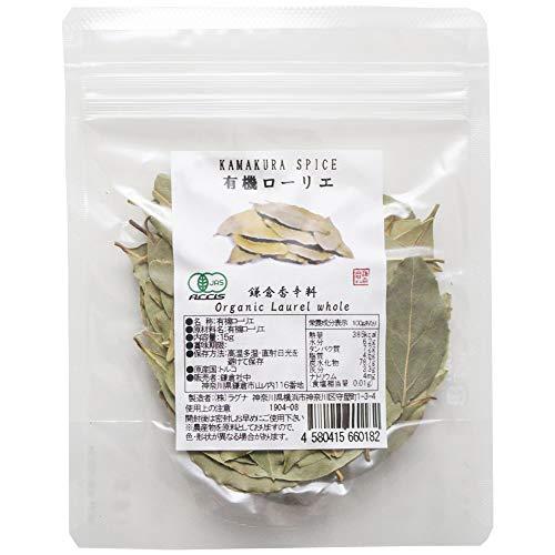オーガニック ローリエ(ローレル)15g 鎌倉香辛料 トルコ産 有機JAS認定オーガニック 無農薬無化学肥料