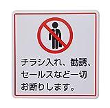 アルミ製プレート 標識 サイン 「チラシ・勧誘・セールス お断り」プレート/マグネット付きをお探しの場合は、アマゾンの検索窓で 「 B08NJCT1KK 」とご入力ください。