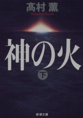 神の火(下) (新潮文庫)