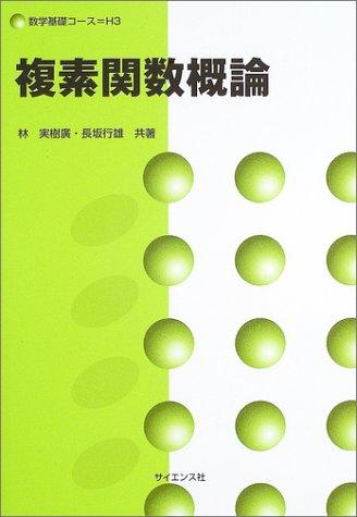 複素関数概論 (数学基礎コース)
