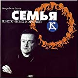 Sem'ya tsvetochnykh korolej - DK (2 CD Set) (UK Import)