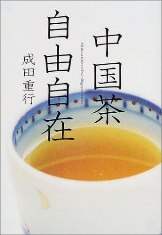中国茶 自由自在の詳細を見る