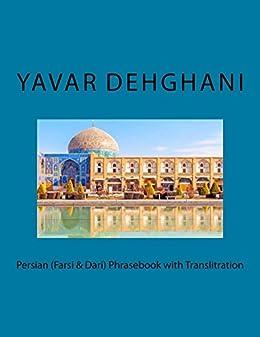 Persian (Farsi & Dari) Phrasebook with Translitration by [Yavar Dehghani]