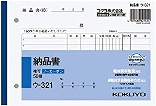 (まとめ買い)コクヨ NC複写簿 納品書 B6横 2穴80mmピッチ 7行 50組 ウ-321 軽減税率制度対応 【×10】