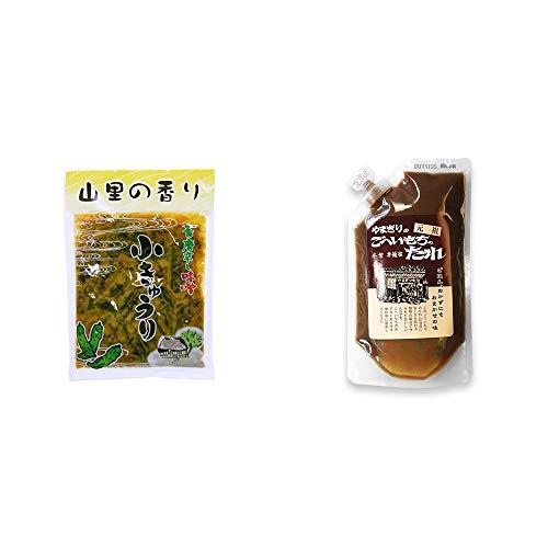 [2点セット] 山里の香り 青唐辛し味噌 小きゅうり(250g) ・妻籠宿 やまぎり食堂 ごへい餅のたれ(250g)