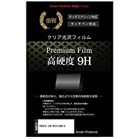 メディアカバーマーケット IODATA LCD-DF221EDB-A [21.5インチ(1920x1080)] 機種で使える【強化ガラスと同等の高硬度 9Hフィルム】 傷に強い 高透過率 クリア光沢