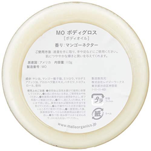 MalieOrganics(マリエオーガニクス)ボディグロスマンゴーネクター113gボディクリーム