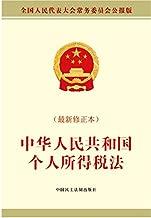 中华人民共和国个人所得税法(最新修正本) (Chinese Edition)