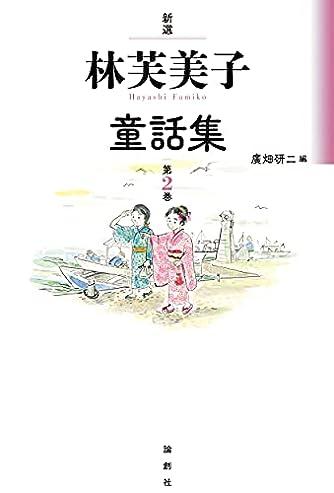 新選 林芙美子童話集 第2巻