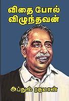 Vidhai Pol Vizhundhavan