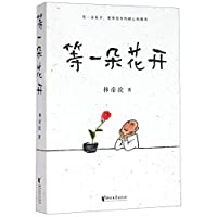 Wait for the Bloom (Chinese Edition)