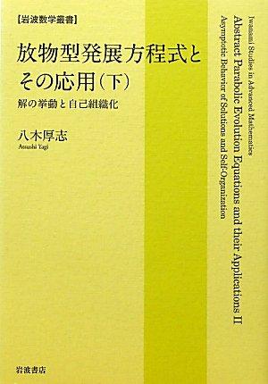 放物型発展方程式とその応用(下)――解の挙動と自己組織化 (岩波数学叢書)