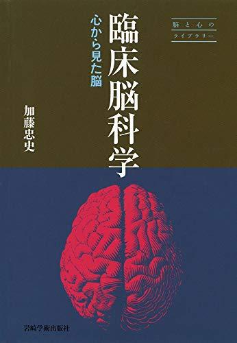 臨床脳科学―心から見た脳 (脳と心のライブラリー)