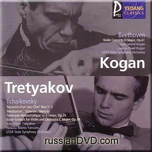 Beethoven Violin Concerto in D Major Op 61 (Leonid Kogan, violin) / Tchaikovsky: Souvenir d'un Lieu Cher' d minor; Valse-Scherzo for Violin and Orchestra C Major, Op.34 - (Tretyakov, violin)