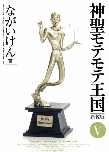 神聖モテモテ王国[新装版]5 (少年サンデーコミックススペシャル)