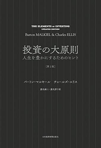 投資の大原則[第2版] 人生を豊かにするためのヒント (日本経済新聞出版)