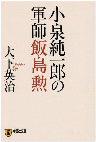 小泉純一郎の軍師飯島勲 (祥伝社文庫 お 4-10)
