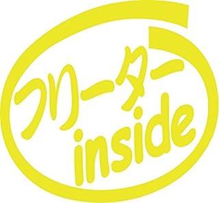 カッティングステッカー フリーター inside (2枚1セット) 約88mm×約95mm イエロー 黄