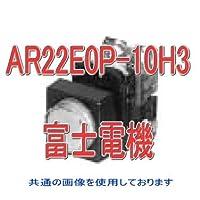 富士電機 AR22E0P-10H3A 角丸フレーム突形照光押しボタンスイッチ (LED) モメンタリ AC110V (1a) (橙) NN