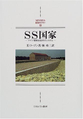 SS国家―ドイツ強制収容所のシステム (MINERVA西洋史ライブラリー)