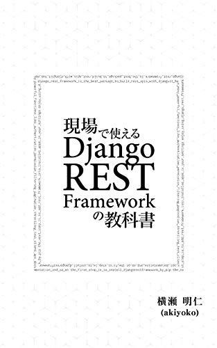 現場で使える Django REST Framework の教科書 (Django の教科書シリーズ)