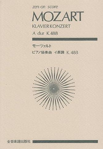 スコア モーツァルト ピアノ協奏曲第23番 イ長調 KV 488 (Zen‐on score)