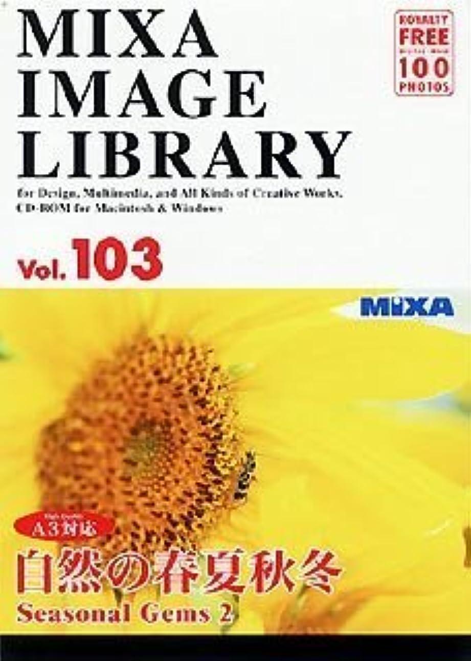 リーズクラシカルジャンプするMIXA Image Library Vol.103「自然の春夏秋冬」