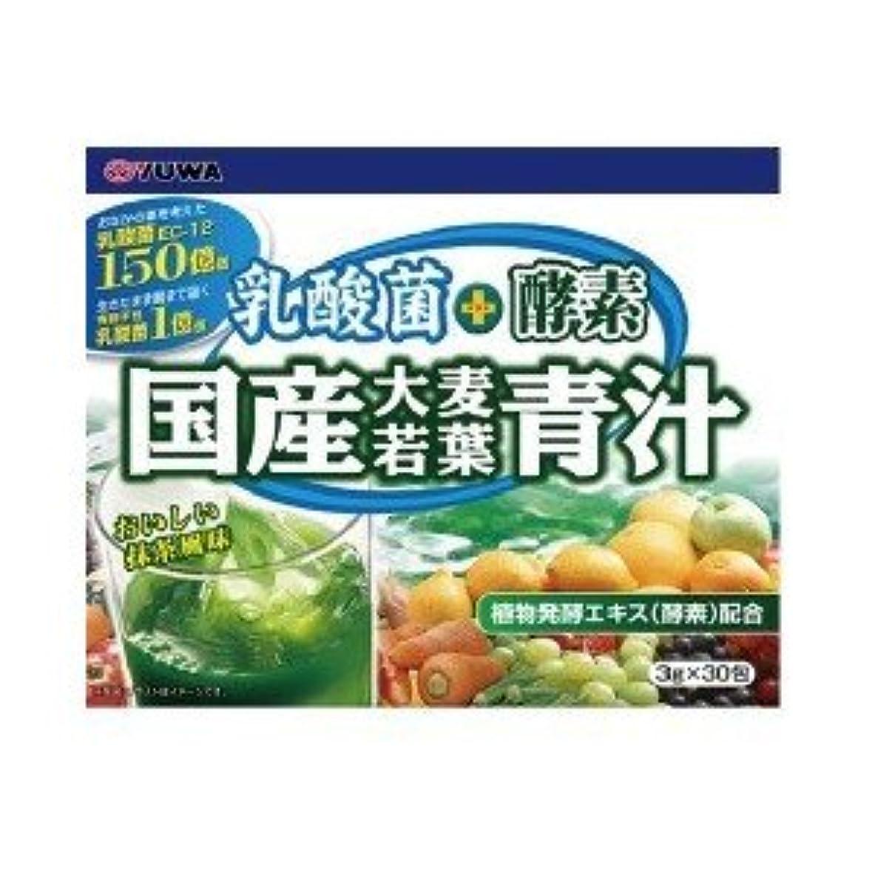 しなければならない孤独お茶ユーワ 乳酸菌+酵素 国産大麦若葉青汁 (3g×30包)×10個セット