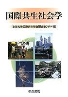 国際共生社会学