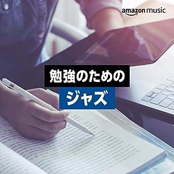勉強のためのジャズ