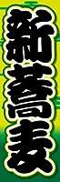 のぼり旗スタジオ のぼり旗 新蕎麦003 通常サイズ H1800mm×W600mm