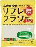 玄米全粒粉 リブレフラワーホワイト 浅炒り 500g ★ ネコポス ★ 独自に開発したホロニックテクノロジー(焙煎装置特許)によって玄米を高熱焙煎し、25ミクロンという微粉末化していますので、そのまま飲食でき、消化吸収がよく、玄米に含まれる多様なビタミン・ミネラルが手軽に摂取できます。