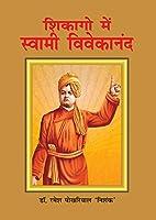 Swami Vivekananda in Chicago