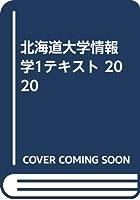 北海道大学情報学1テキスト 2020